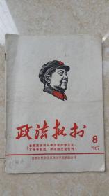 政法批判,1967,8。首都政法界斗争反革命修正主义分子彭真、罗瑞卿大会专刊