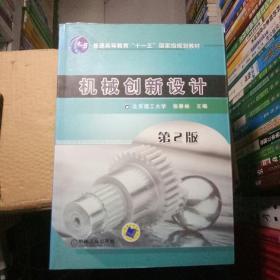 """机械创新设计(第2版)/普通高等教育""""十一五""""国家级规划教材"""