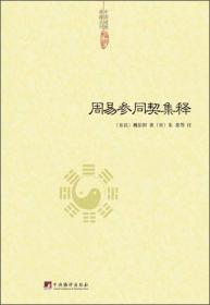 周易参同契集释ISBN9787511721983中央编译KL02084全新正版出版社库存新书B53
