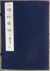 明肃王府原刻 初拓 袖珍淳化阁帖 昭和26年 1950年 西东书房  珂罗精印 一函11册全   15.3 × 10.2 × 6.3 cm