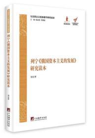 马克思主义经典著作研究读本:列宁《俄国资本主义的发展》研究读本