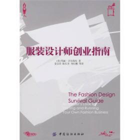 服装设计师创业指南