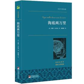 海底两万里 世界名著典藏 名家全译本 外国文学畅销书