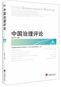 中国治理评论  第6辑:China Governance Review Vol.6