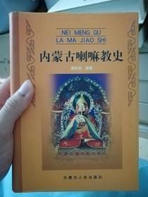 内蒙古喇嘛教史