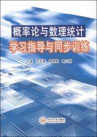 概率论与数理统计学习指导与同步训练 刘玉霞 中南大学出版社 9787548711605