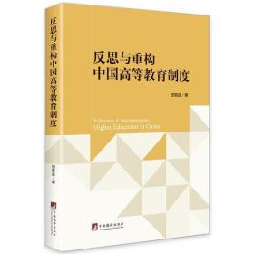反思与重构中国高等教育制度