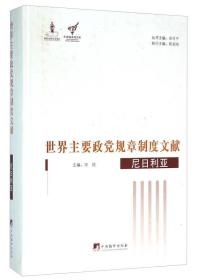 世界主要政党规章制度文献