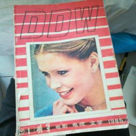电影电视文学1985/1