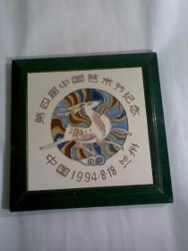 纪念品摆件:第四届中国艺术节纪念(中国兰州。木框内装瓷砖一块,瓷砖图案凹凸版)