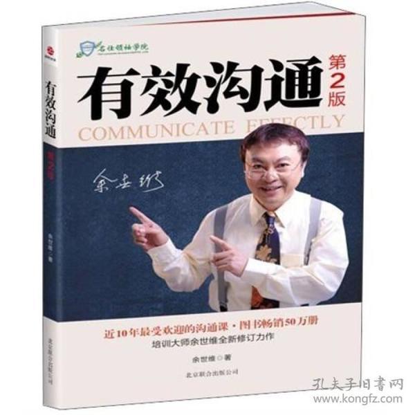 有效沟通(第2版)