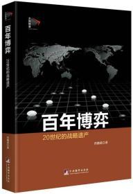 百年博弈:二十世纪的战略遗产