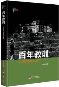 百年教训-20世纪的政治遗产