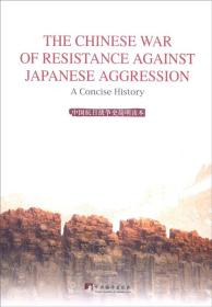 The chinese war of resistance against japanese aggression(中国抗日战争史简明读本)