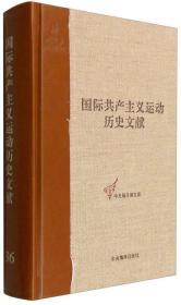 中央编译局文库 国际共产主义运动历史文献(36):共产国际执行委员会第三次扩大全会文献