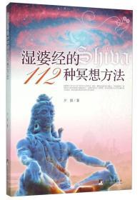 当天发货,秒回复咨询保证正版 湿婆经的112种冥想方法 夕阳 中央编译出版社如图片不符的请以标题和isbn为准。
