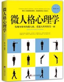 微人格心理学:发现身体里的微人格,看透人性里的另一面