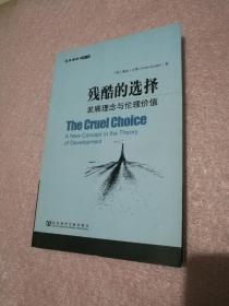 残酷的选择:发展理念与伦理价值