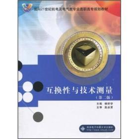 面向21世纪机电及电气类专业高职高专规划教材:互换性与技术测量(第2版)