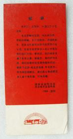 献辞    益阳地区革命委员会   1968年    益阳