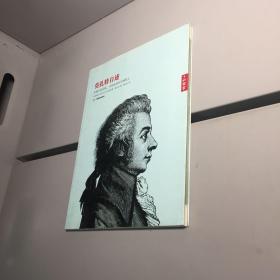 莫扎特自述:作曲已经完成了,只是还没有写到纸上 【一版一印 9品+++ 正版现货  自然旧 实图拍摄  】