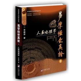 易学经世真诠4--人居地理学(中国易学文化研究丛书)