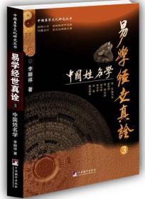 易学经世真诠3--中国姓名学(中国易学文化研究丛书)