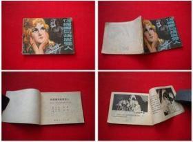 《伐妮娜与烧炭党人》缺封底,福建八十年代出版,8535号,连环画