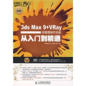 设计师梦工厂·从入门到精通:3ds Max 9+Vray效果图制作实战从入门到精通
