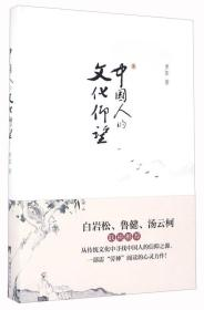 中国人的文化仰望