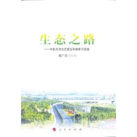 生态之路-中新天津生态城五年探索与实践