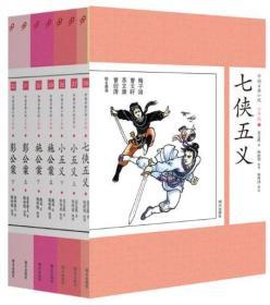 中国古代侠义公案小说四大名著(套装共七册全7册)(中国古典小说少年版):彭公案上下,施公案上下,小五义上下,七侠五义。