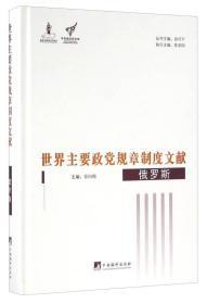中央编译局文库 世界主要政党规章制度文献:俄罗斯