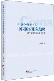 全球化背景下的中国国家形象战略:基于国家利益的研究视角