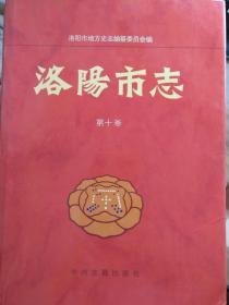 洛阳市志 第十卷 财政志 税务志 金融志 九五品,精装,包快递!