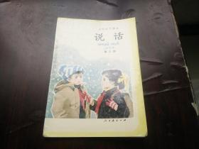小学语文课本 【说话】 第三册