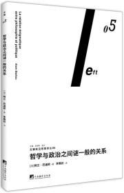 哲学与政治之间谜一般的关系(左翼前沿思想译丛05)
