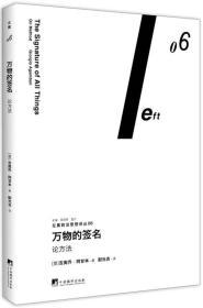 万物的签名:论方法(左翼前沿思想译丛06)