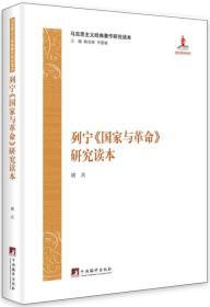 马克思主义经典著作研究读本:列宁《国家与革命》研究读本