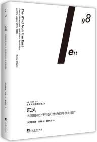 东风:法国知识分子与20世纪60年代的遗产(左翼前沿思想译丛08)