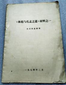 《林彪与孔孟之道》材料之一:名词典故解释