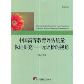 中国高等教育评估质量保证研究:元评价的视角