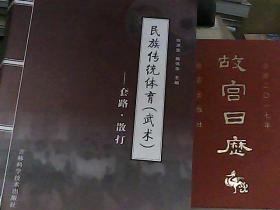 民族传统体育 (武术)套路 散打