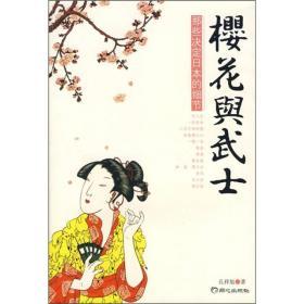 樱花与武士:那些决定日本的细节