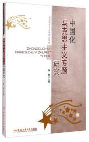 研究生质量工程精品教材:中国化马克思主义专题研究