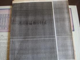 北京市文物商店书法作品推荐目录第四期复印件