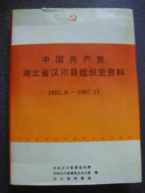 中国共产党湖北省汉川县组织史资料 [1925.08--1987.11]