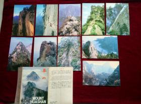 明信片《华山》10张全(外文出版社1987年第2版)