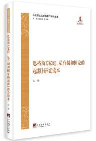 马克思主义经典著作研究读本:恩格斯《家庭、私有制和国家的起源》研究读本