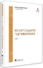 马克思主义经典著作研究读本:列宁《共产主义运动中的